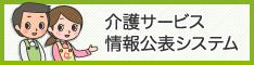 介護サービス情報公表システム(厚生労働省ホームページ)